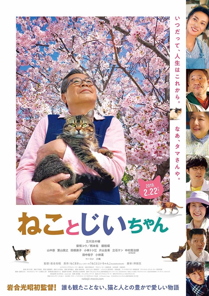 「ねことじいちゃん」本ビジュアル
