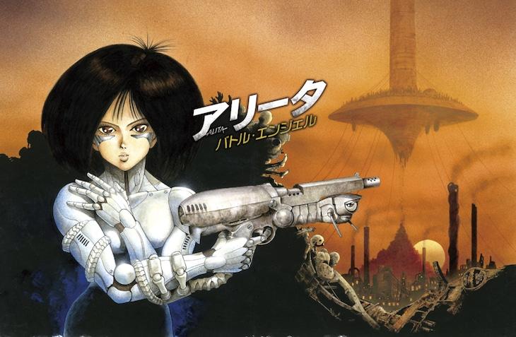 「アリータ:バトル・エンジェル」ムビチケビジュアル(原作イラスト版)