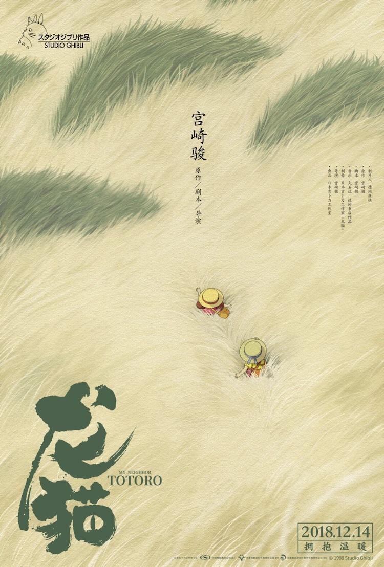 となりのトトロ 中国版ポスター デザインは 万引き家族 も手がけた