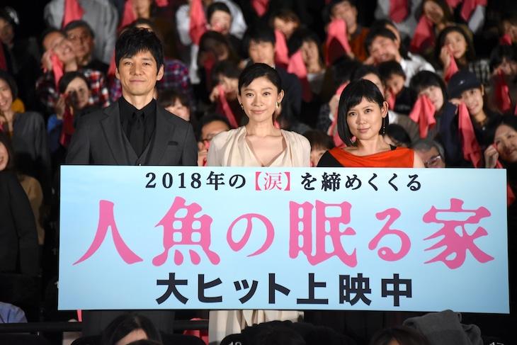 「人魚の眠る家」イベントの様子。左から西島秀俊、篠原涼子、絢香。