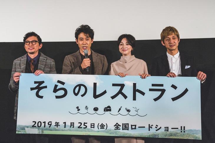「そらのレストラン」完成披露試写会。左から鈴井貴之、大泉洋、本上まなみ、深川栄洋。