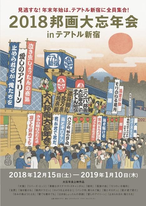 「2018邦画大忘年会inテアトル新宿」フライヤービジュアル