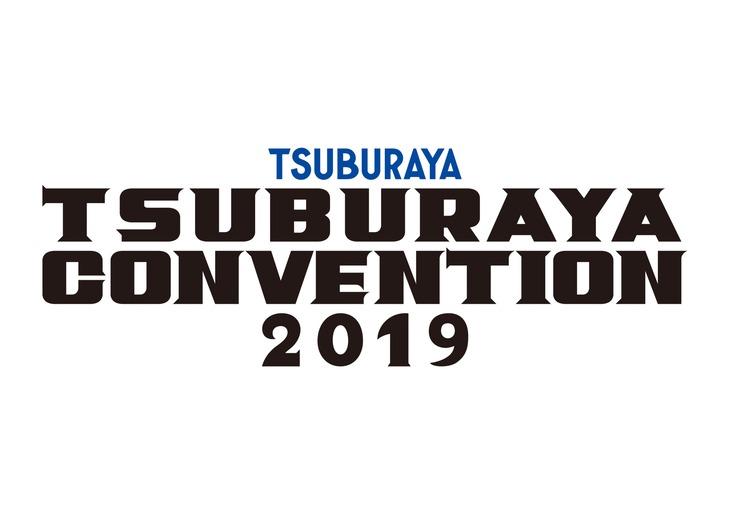 「TSUBURAYA CONVENTION 2019」ロゴ