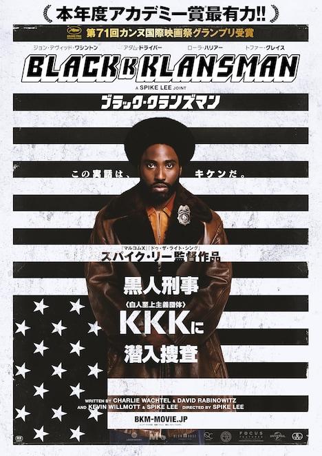 「ブラック・クランズマン」ティザービジュアル