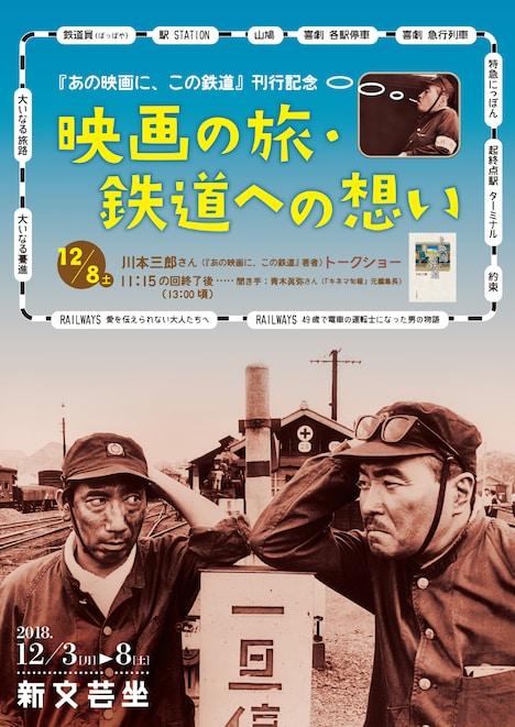 「『あの映画に、この鉄道』刊行記念 映画の旅・鉄道への想い」チラシビジュアル