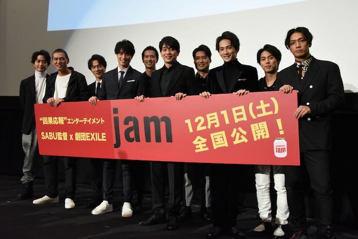 「jam」初日舞台挨拶の様子。