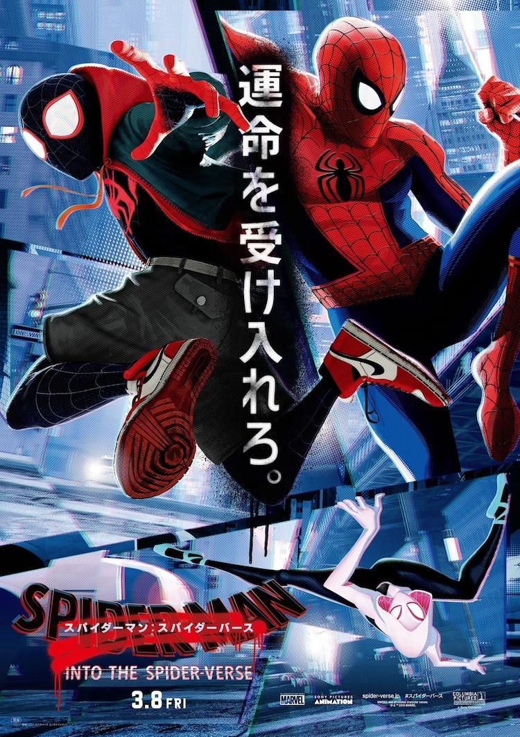 「スパイダーマン:スパイダーバース」日本版ポスタービジュアル