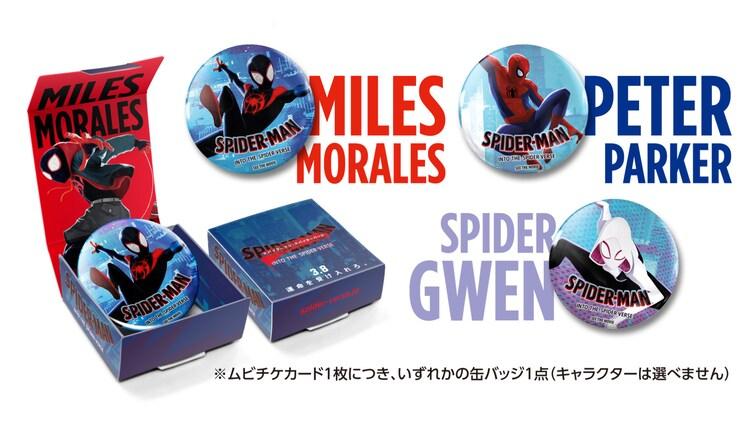 「スパイダーマン:スパイダーバース」ムビチケ特典の缶バッジ。