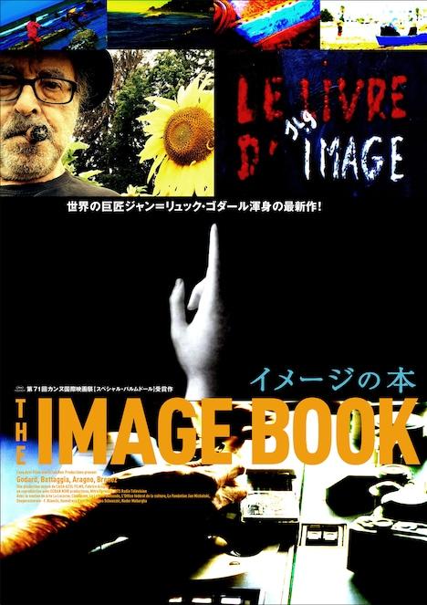 「イメージの本」ポスタービジュアル