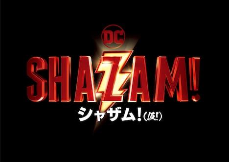 「シャザム!【仮!】(仮題)」ロゴ