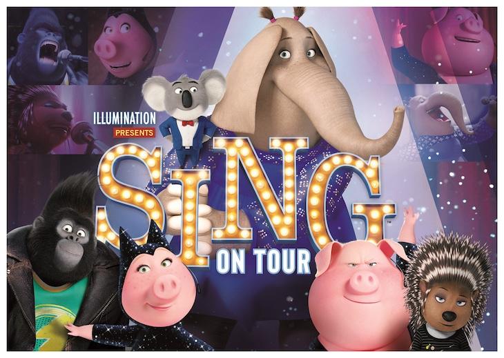 「SING ON TOUR」ビジュアル