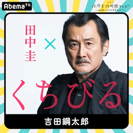 「田中圭24時間テレビ」に出演する吉田鋼太郎。