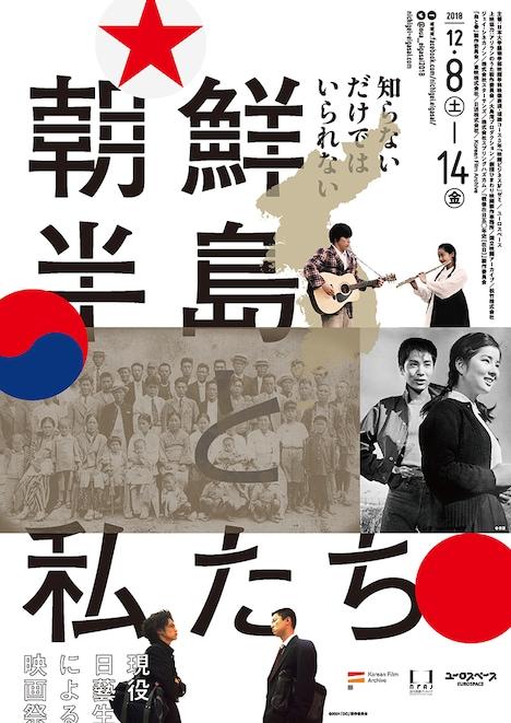 「朝鮮半島と私たち」ビジュアル