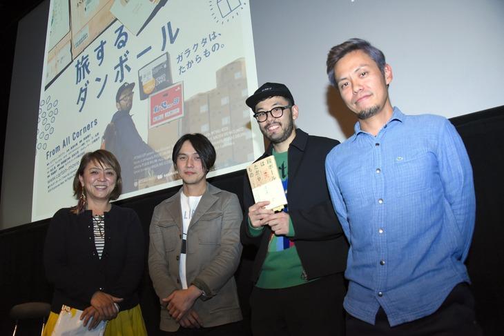 「旅するダンボール」公開記念トークショーの様子。左から汐巻裕子、岡島龍介、島津冬樹、吉田大致。