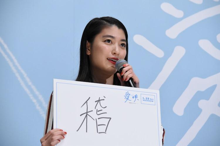 「2018年を表す漢字1文字」というお題に答える成海璃子。