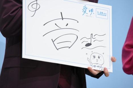 フリップに「愛唄」LINEスタンプのキャラクターを描いた飯島寛騎。