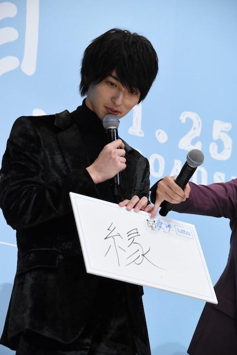 「2018年を表す漢字1文字」というお題に答える横浜流星。