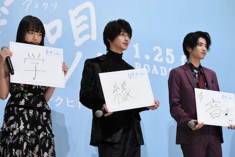 「2018年を表す漢字1文字」というお題に答える清原果耶(左)、横浜流星(中央)、飯島寛騎(右)。