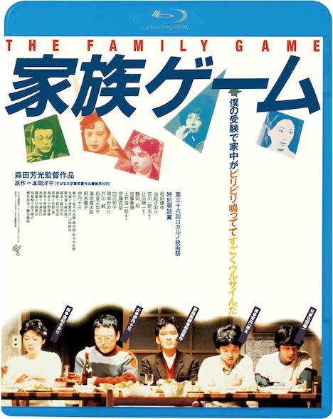 「家族ゲーム」Blu-rayジャケット