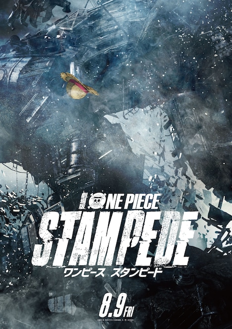 「ONE PIECE STAMPEDE」ティザービジュアル