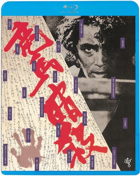 「竜馬暗殺」Blu-rayジャケット