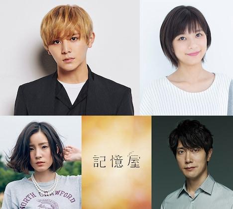 「記憶屋」キャスト。上段左から山田涼介、芳根京子。下段左から蓮佛美沙子、佐々木蔵之介。