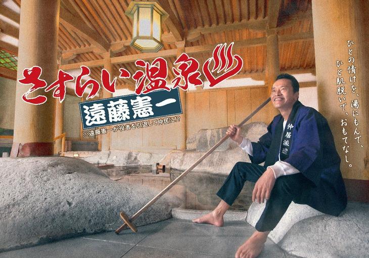 「さすらい温泉△遠藤憲一」ポスタービジュアル オリジナルバージョン