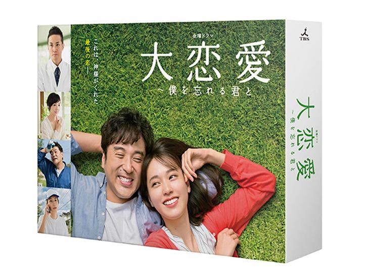 「大恋愛~僕を忘れる君と」Blu-ray / DVD BOXジャケット