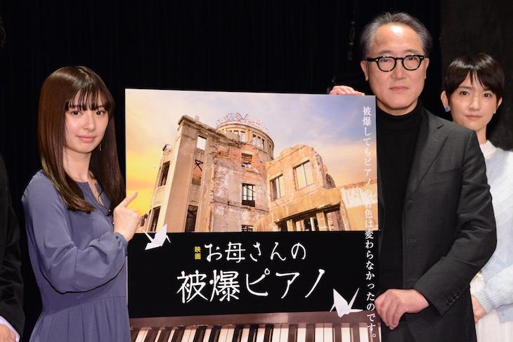 「おかあさんの被爆ピアノ」製作発表の様子。左から武藤十夢、佐野史郎、南壽あさ子。