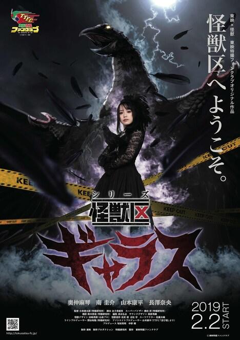 「シリーズ怪獣区 ギャラス」ポスタービジュアル