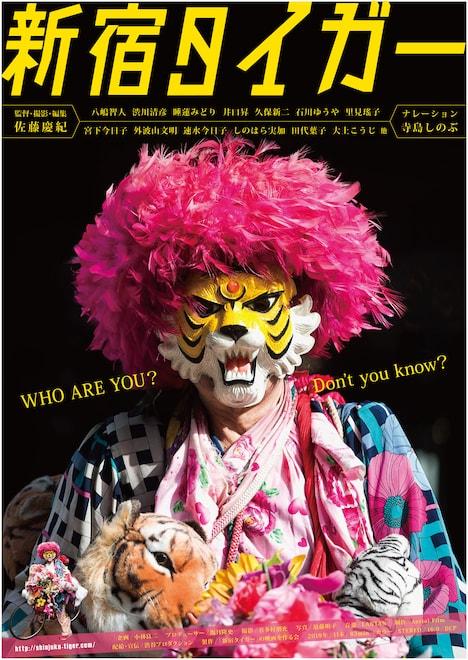 「新宿タイガー」ポスタービジュアル