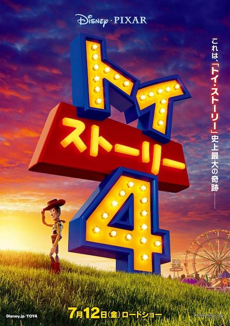 「トイ・ストーリー4」ポスタービジュアル