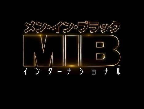 「メン・イン・ブラック:インターナショナル」ロゴ