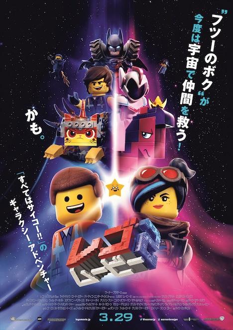 「レゴ(R)ムービー2」日本版ポスタービジュアル