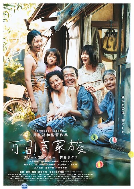 「万引き家族」ビジュアル (c)2018 フジテレビジョン ギャガ AOI Pro.