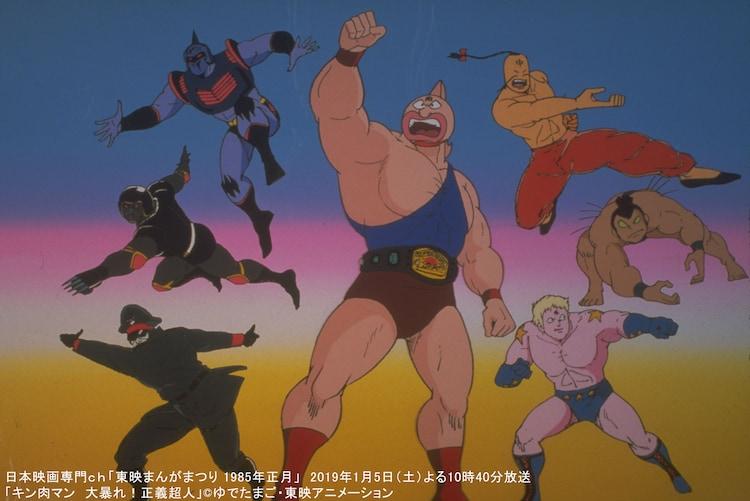「キン肉マン 大暴れ!正義超人」