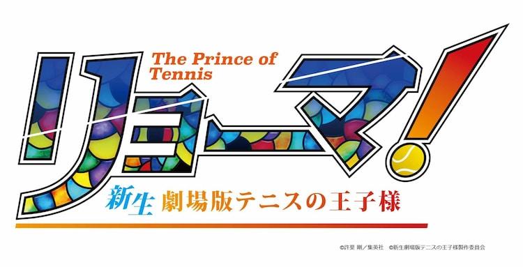 「リョーマ! The Prince of Tennis 新生劇場版テニスの王子様」タイトルロゴ (c)許斐 剛/集英社 (c)新生劇場版テニスの王子様製作委員会