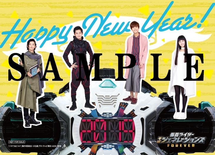 入場者プレゼント第2弾のポストカード(ジオウチームver.)。