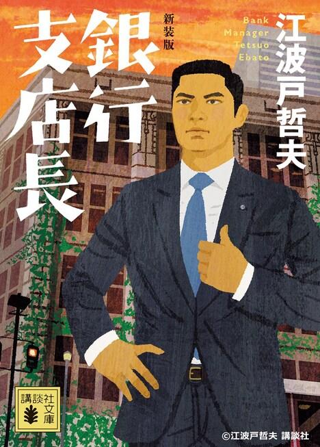 「新装版 銀行支店長」書影 (c)江波戸哲夫 講談社
