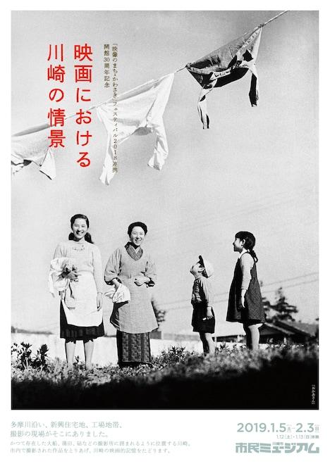 特集上映「映画における川崎の情景」チラシビジュアル表