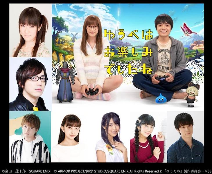 左上から、釘宮理恵、安元洋貴、内田雄馬、小宮有紗、大西沙織、湯浅かえで、佐藤元。