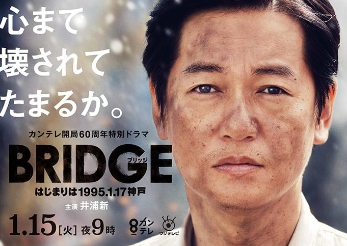 「カンテレ開局60周年特別ドラマ BRIDGE はじまりは1995.1.17神戸」ビジュアル