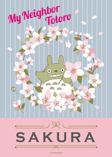 「SAKURAシリーズ」ビジュアル