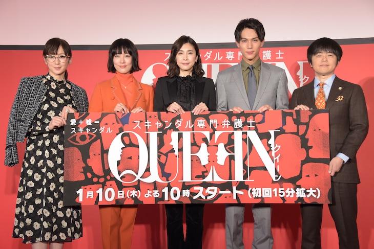 ドラマ「スキャンダル専門弁護士 QUEEN」制作発表会の様子。左から斉藤由貴、水川あさみ、竹内結子、中川大志、バカリズム。