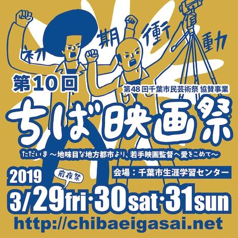 「第10回ちば映画祭」ビジュアル
