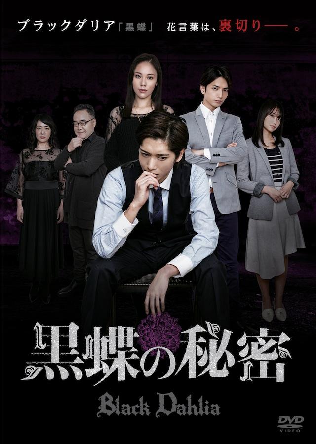 「黒蝶の秘密」DVDジャケット