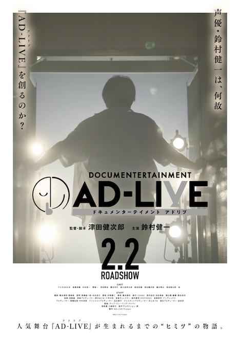 「ドキュメンターテイメント AD-LIVE」ポスタービジュアル