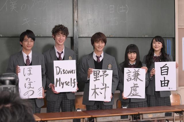 「僕の初恋をキミに捧ぐ」合同囲み取材の様子。左から佐藤寛太、宮沢氷魚、野村周平、桜井日奈子、松井愛莉。