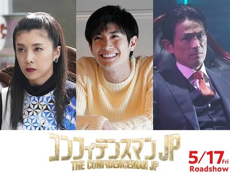 左から竹内結子演じるラン・リウ、三浦春馬演じるジェシー、江口洋介演じる赤星栄介。