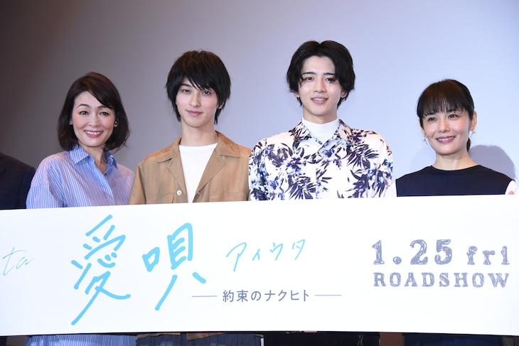 「愛唄 ー約束のナクヒトー」親子試写会の様子。左から財前直見、横浜流星、飯島寛騎、富田靖子。